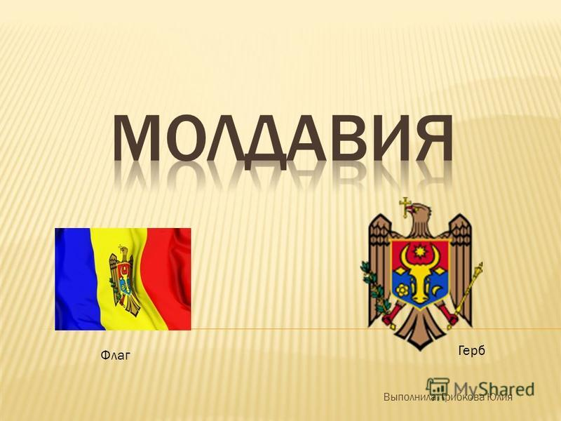 Выполнила: Грибкова Юлия Флаг Герб