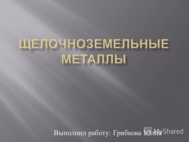 Выполнил работу : Грибкова Юлия