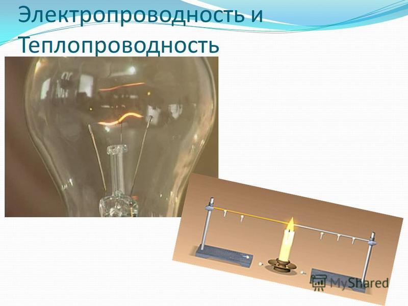 Электропроводность и Теплопроводность
