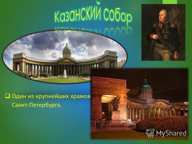 Один из крупнейших храмов Санкт-Петербурга.