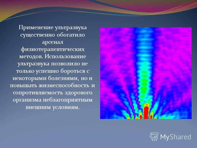 Ультразвук представляет собой механические колебания упругой среды, обладающие определенной энергией и волны с частотой более 20 к Гц. По своей физической природе они не отличаются от звуков и характеризуются лишь более высокой частотой, превышающей