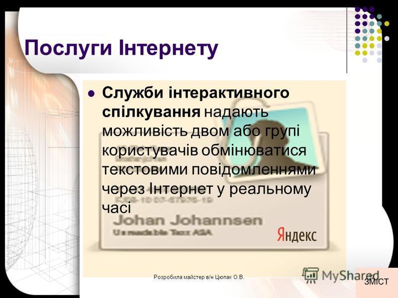 Послуги Інтернету Служби інтерактивного спілкування надають можливість двом або групі користувачів обмінюватися текстовими повідомленнями через Інтернет у реальному часі 32Розробила майстер в/н Цюпак О.В.