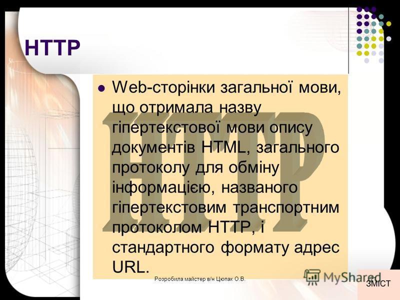 HTTP Web-сторінки загальної мови, що отримала назву гіпертекстової мови опису документів HTML, загального протоколу для обміну інформацією, названого гіпертекстовим транспортним протоколом HTTP, і стандартного формату адрес URL. 21Розробила майстер в