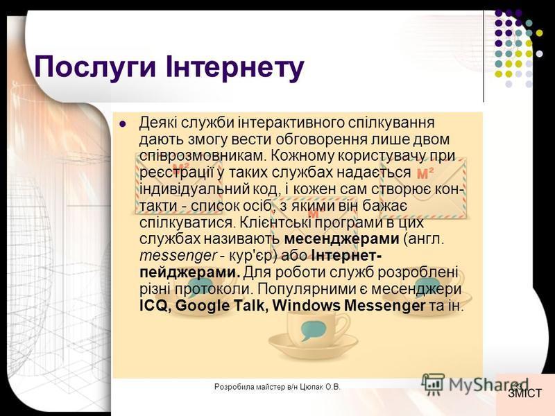 Послуги Інтернету Деякі служби інтерактивного спілкування дають змогу вести обговорення лише двом співрозмовникам. Кожному користувачу при реєстрації у таких службах надається індивідуальний код, і кожен сам створює кон такти - список осіб, з якими