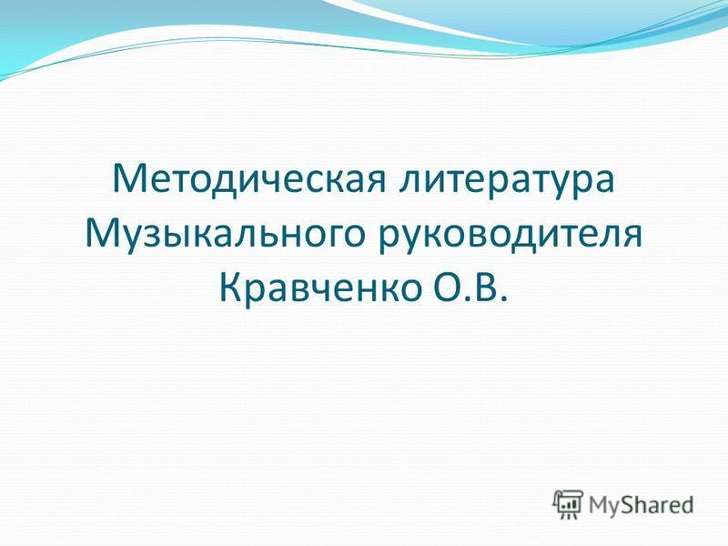 Методическая литература Музыкального руководителя Кравченко О.В.