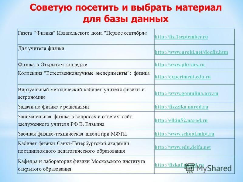 Советую посетить и выбрать материал для базы данных Газета