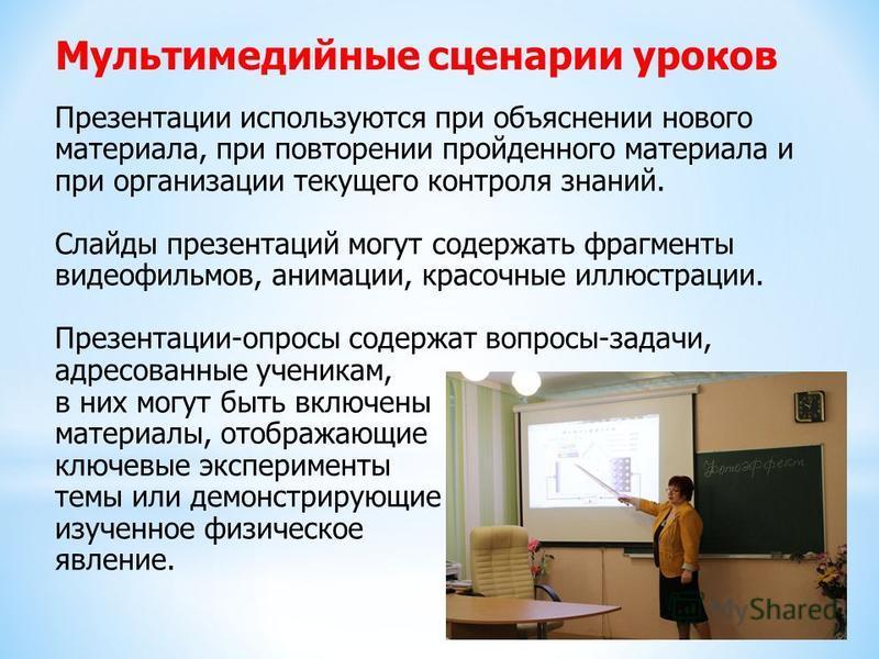 Презентации используются при объяснении нового материала, при повторении пройденного материала и при организации текущего контроля знаний. Слайды презентаций могут содержать фрагменты видеофильмов, анимации, красочные иллюстрации. Презентации-опросы