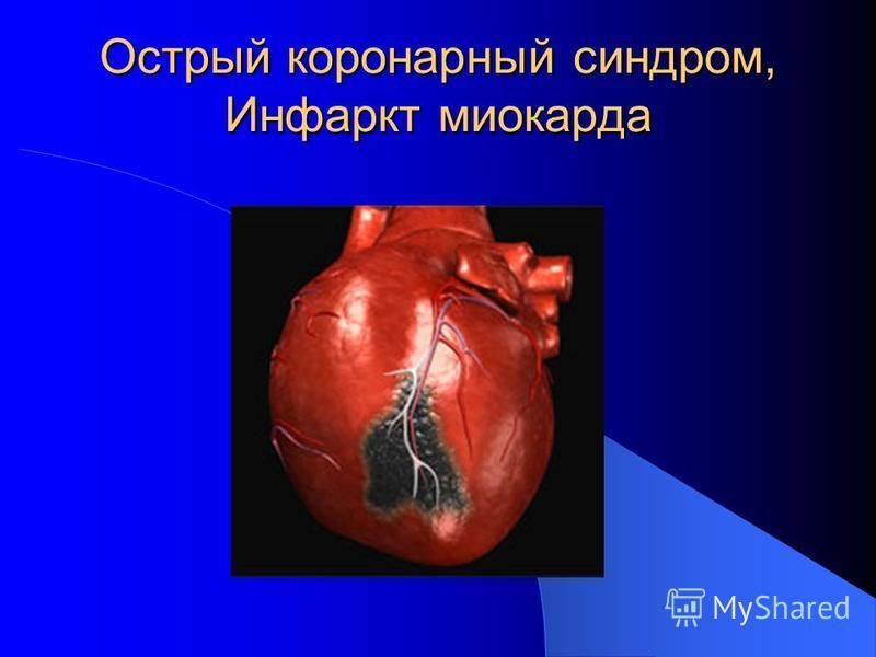 Острый коронарный синдром, Инфаркт миокарда