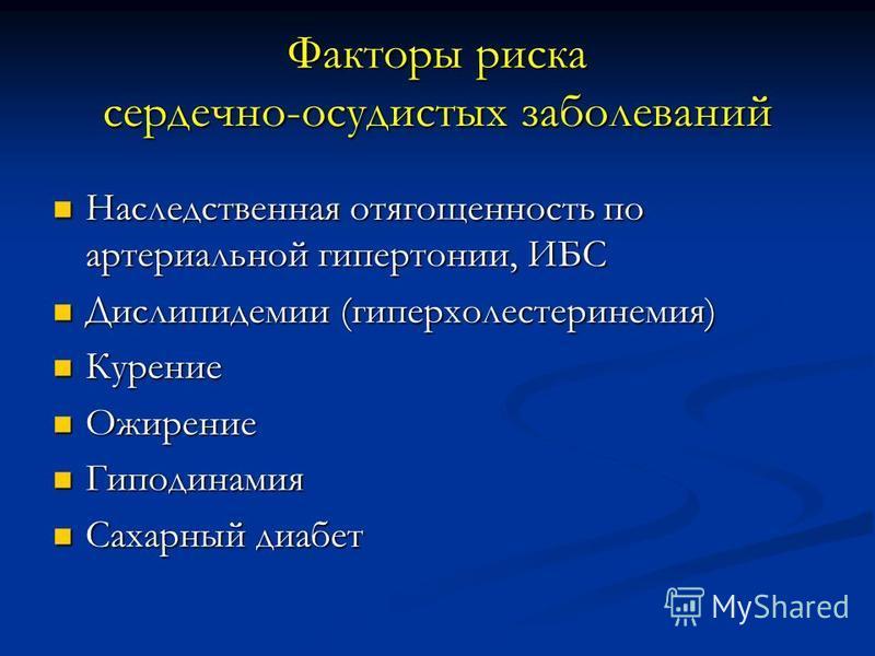 Факторы риска сердечно-сосудистых заболеваний Наследственная отягощенность по артериальной гипертонии, ИБС Наследственная отягощенность по артериальной гипертонии, ИБС Дислипидемии (гиперхолестеринемия) Дислипидемии (гиперхолестеринемия) Курение Куре
