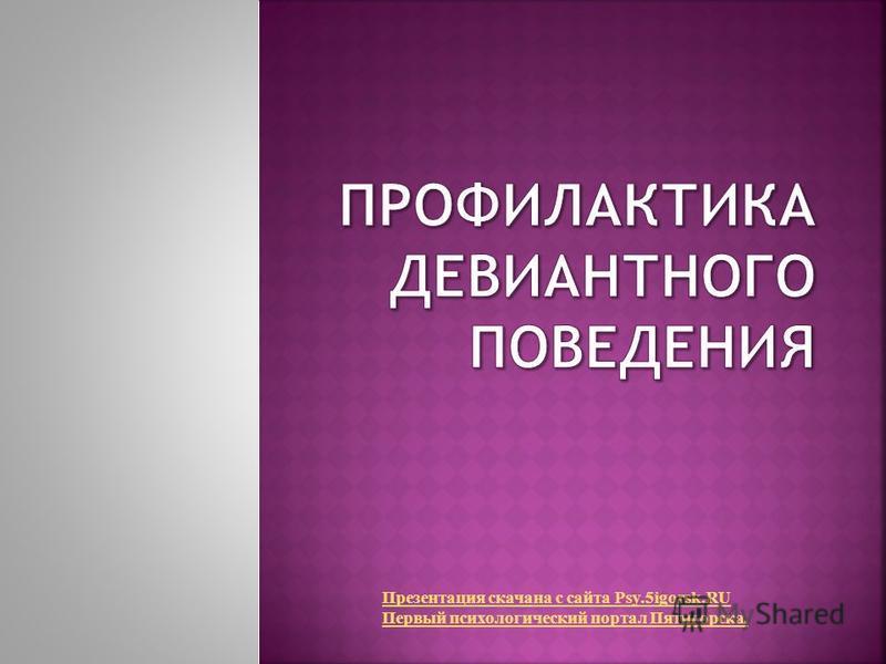 Презентация скачана с сайта Psy.5igorsk.RU Первый психологический портал Пятигорcка.