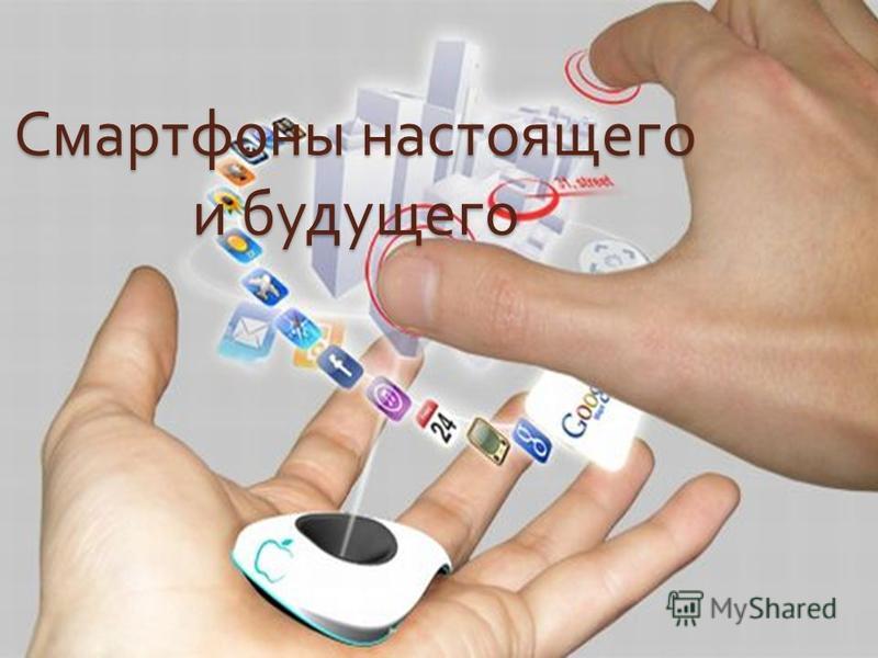 Смартфоны настоящего и будущего