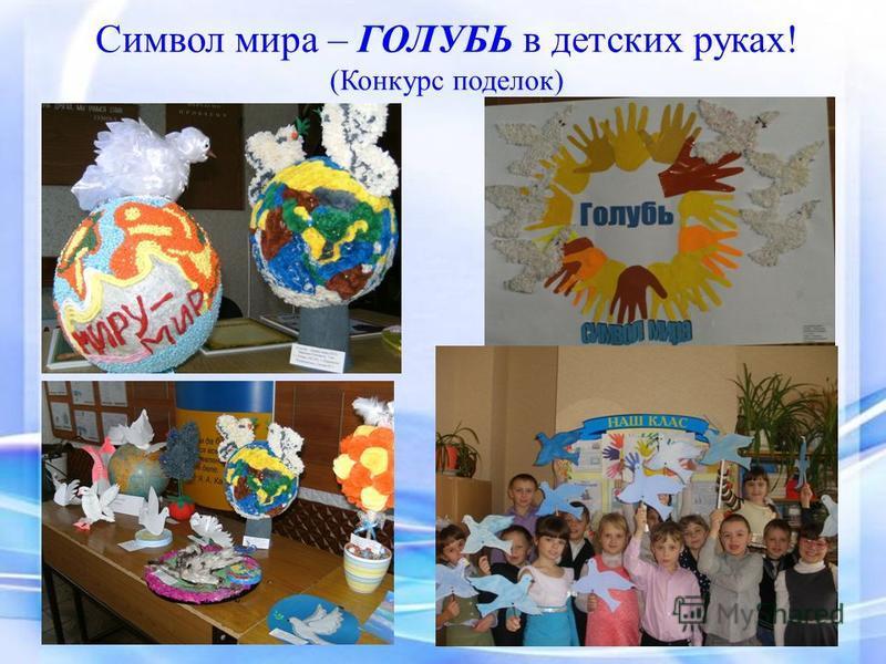 Символ мира – ГОЛУБЬ в детских руках! (Конкурс поделок)
