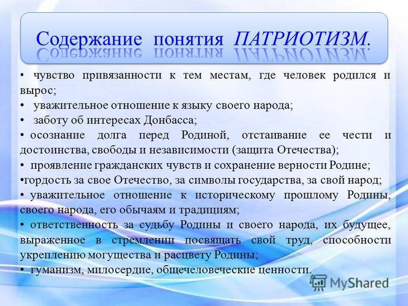 чувство привязанности к тем местам, где человек родился и вырос; уважительное отношение к языку своего народа; заботу об интересах Донбасса; осознание долга перед Родиной, отстаивание ее чести и достоинства, свободы и независимости (защита Отечества)