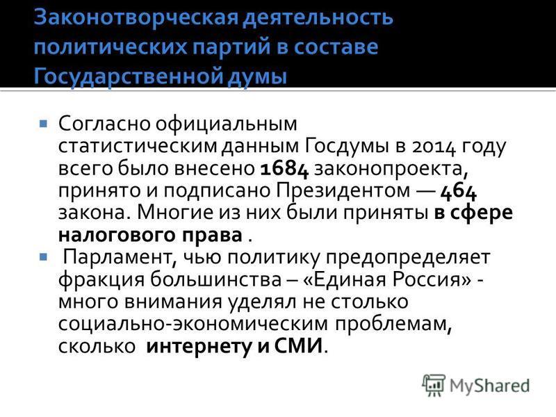 Согласно официальным статистическим данным Госдумы в 2014 году всего было внесено 1684 законопроекта, принято и подписано Президентом 464 закона. Многие из них были приняты в сфере налогового права. Парламент, чью политику предопределяет фракция боль