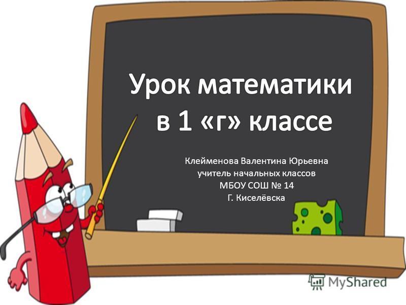 Клейменова Валентина Юрьевна учитель начальных классов МБОУ СОШ 14 Г. Киселёвска