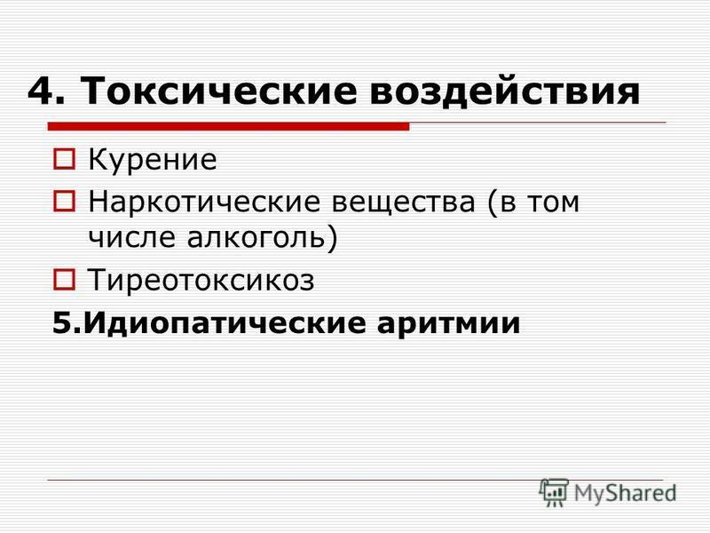 4. Токсические воздействия Курение Наркотические вещества (в том числе алкоголь) Тиреотоксикоз 5. Идиопатические аритмии