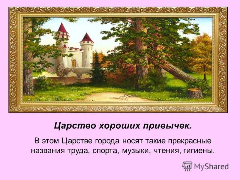 Царство хороших привычек. В этом Царстве города носят такие прекрасные названия труда, спорта, музыки, чтения, гигиены.