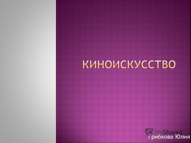 Грибкова Юлия