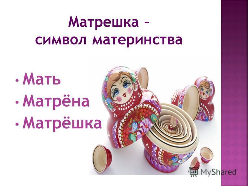 Мать Матрёна Матрёшка