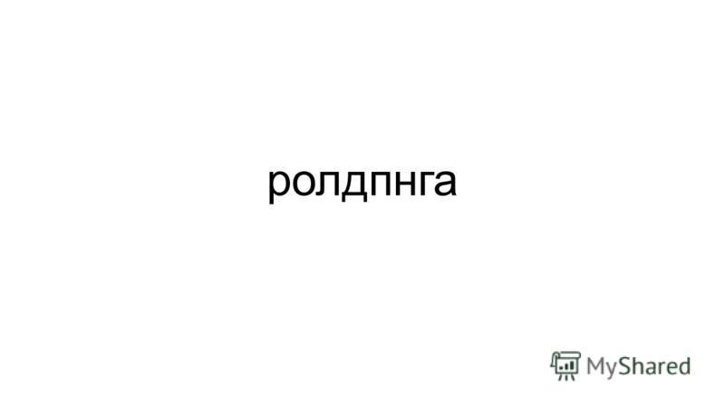 ролдпнга