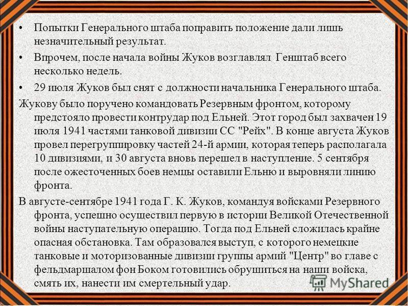 Попытки Генерального штаба поправить положение дали лишь незначительный результат. Впрочем, после начала войны Жуков возглавлял Генштаб всего несколько недель. 29 июля Жуков был снят с должности начальника Генерального штаба. Жукову было поручено ком