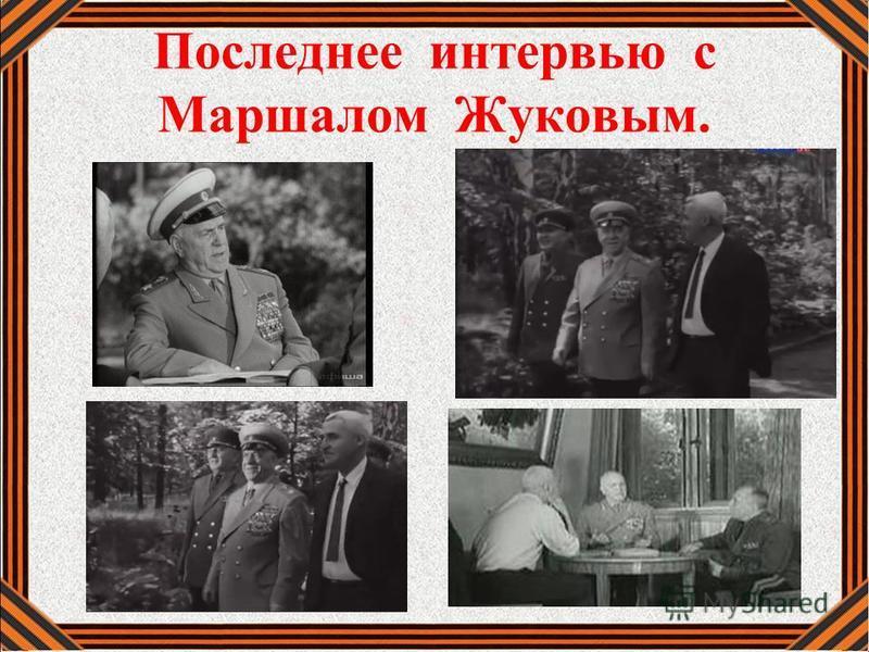 маршал жуков биография презентация
