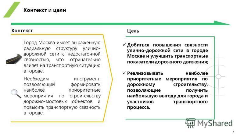 2 Контекст и цели Контекст Цель Город Москва имеет выраженную радиальную структуру улично- дорожной сети с недостаточной связностью, что отрицательно влияет на транспортную ситуацию в городе. Необходим инструмент, позволяющий формировать наиболее при