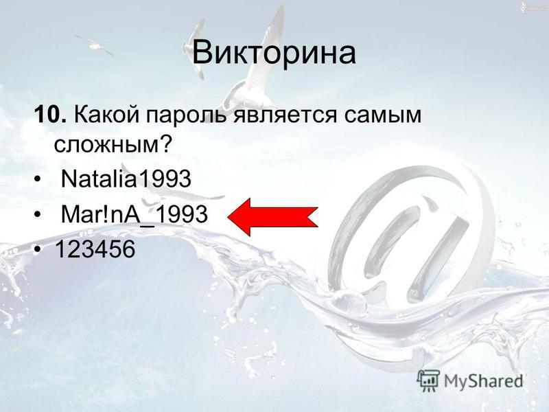 Викторина 10. Какой пароль является самым сложным? Natalia1993 Mar!nA_1993 123456