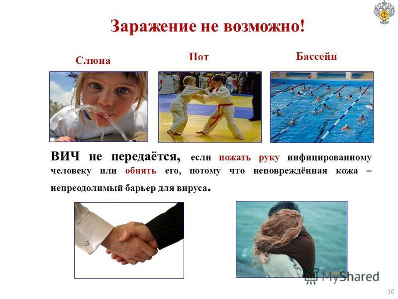 Заражение не возможно! Слюна ВИЧ не передаётся, если пожать руку инфицированному человеку или обнять его, потому что неповреждённая кожа – непреодолимый барьер для вируса. Пот Бассейн 10