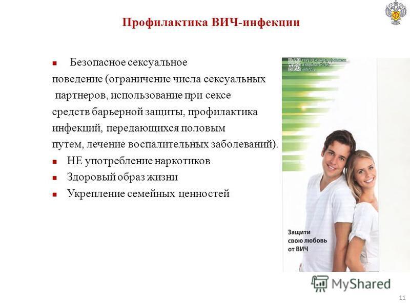 Профилактика ВИЧ-инфекции Безопасное сексуальное поведение (ограничение числа сексуальных партнеров, использование при сексе средств барьерной защиты, профилактика инфекций, передающихся половым путем, лечение воспалительных заболеваний). НЕ употребл