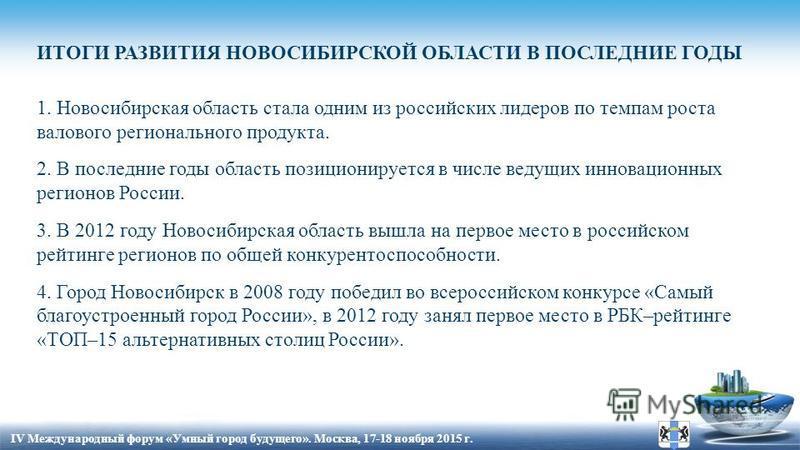 ИТОГИ РАЗВИТИЯ НОВОСИБИРСКОЙ ОБЛАСТИ В ПОСЛЕДНИЕ ГОДЫ 1. Новосибирская область стала одним из российских лидеров по темпам роста валового регионального продукта. 2. В последние годы область позиционируется в числе ведущих инновационных регионов Росси
