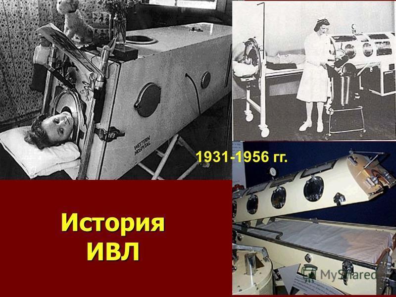 История ИВЛ 1931-1956 гг.