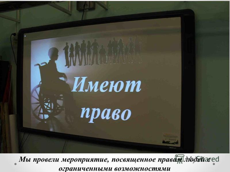 Мы провели мероприятие, посвященное правам людей с ограниченными возможностями