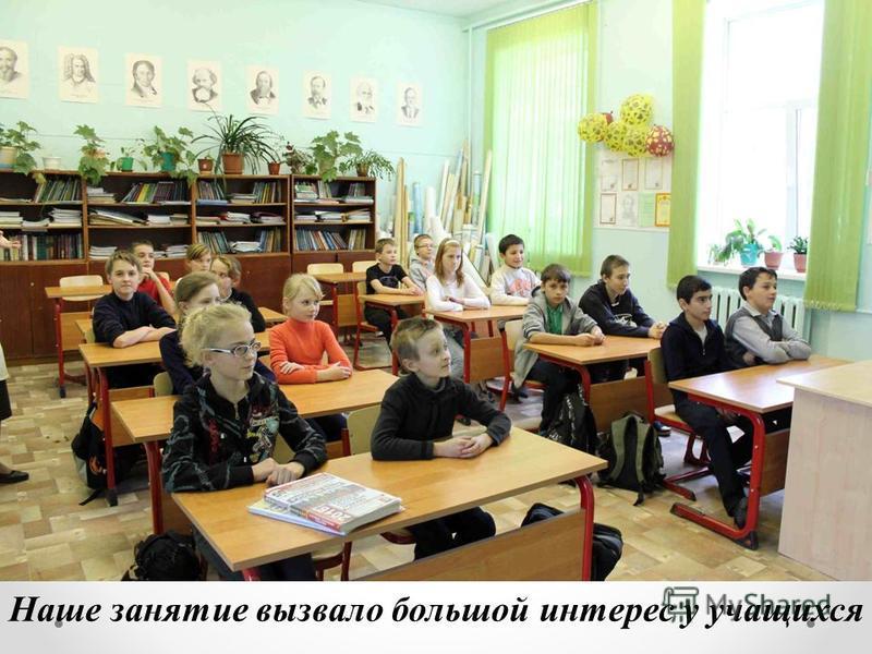 Наше занятие вызвало большой интерес у учащихся
