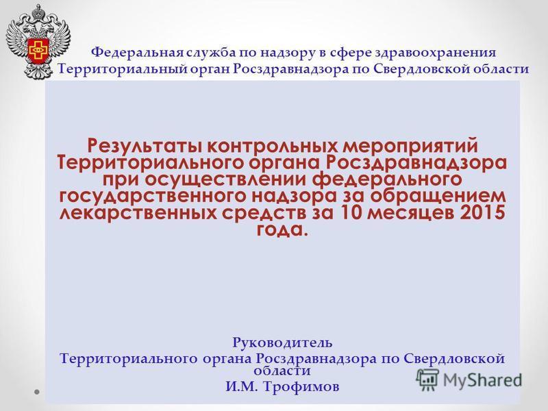 Федеральная служба по надзору в сфере здравоохранения Территориальный орган Росздравнадзора по Свердловской области Результаты контрольных мероприятий Территориального органа Росздравнадзора при осуществлении федерального государственного надзора за