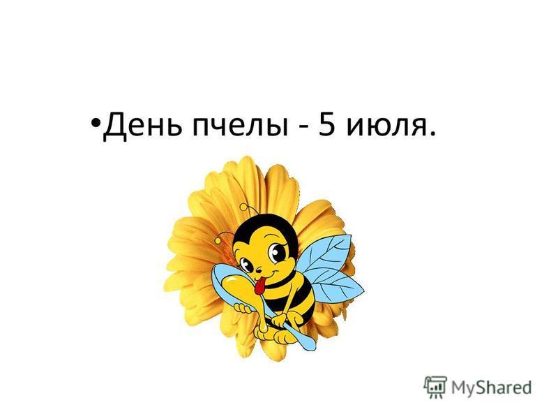 День пчелы - 5 июля.