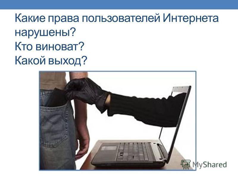 Какие права пользователей Интернета нарушены? Кто виноват? Какой выход?