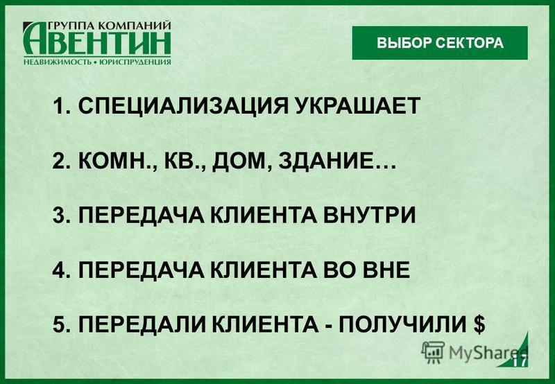 1. СПЕЦИАЛИЗАЦИЯ УКРАШАЕТ 2.КОМН., КВ., ДОМ, ЗДАНИЕ… 3. ПЕРЕДАЧА КЛИЕНТА ВНУТРИ 4. ПЕРЕДАЧА КЛИЕНТА ВО ВНЕ 5. ПЕРЕДАЛИ КЛИЕНТА - ПОЛУЧИЛИ $ ВЫБОР СЕКТОРА 17