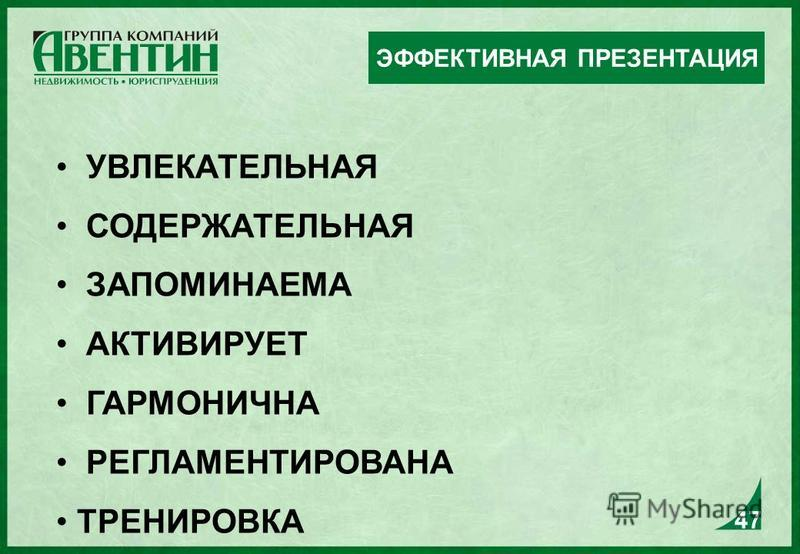 47 УВЛЕКАТЕЛЬНАЯ СОДЕРЖАТЕЛЬНАЯ ЗАПОМИНАЕМА АКТИВИРУЕТ ГАРМОНИЧНА РЕГЛАМЕНТИРОВАНА ТРЕНИРОВКА ЭФФЕКТИВНАЯ ПРЕЗЕНТАЦИЯ 47