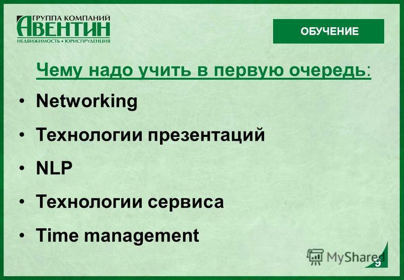 9 Чему надо учить в первую очередь: Networking Технологии презентаций NLP Технологии сервиса Time management 9 ОБУЧЕНИЕ