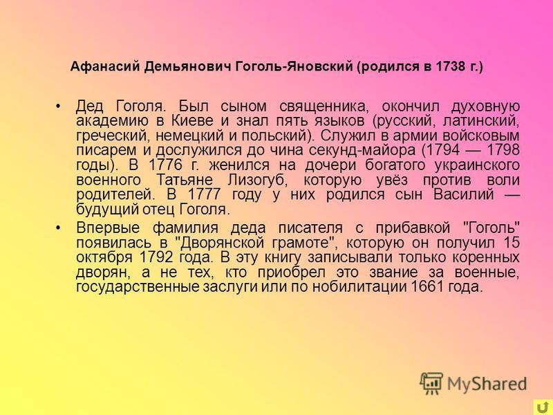 Дед Гоголя. Был сыном священника, окончил духовную академию в Киеве и знал пять языков (русский, латинский, греческий, немецкий и польский). Служил в армии войсковым писарем и дослужился до чина секунд-майора (1794 1798 годы). В 1776 г. женился на до