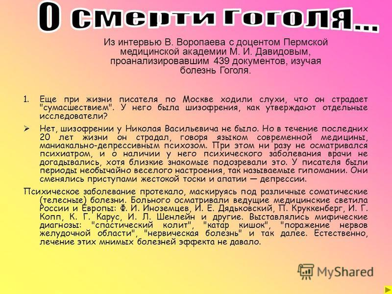 1. Еще при жизни писателя по Москве ходили слухи, что он страдает
