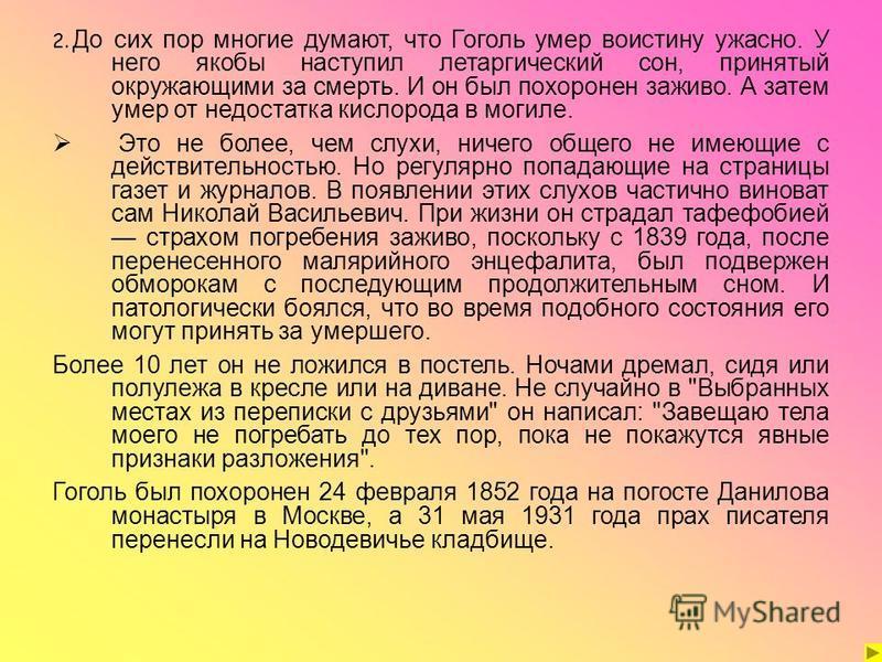 2. До сих пор многие думают, что Гоголь умер воистину ужасно. У него якобы наступил летаргический сон, принятый окружающими за смерть. И он был похоронен заживо. А затем умер от недостатка кислорода в могиле. Это не более, чем слухи, ничего общего не