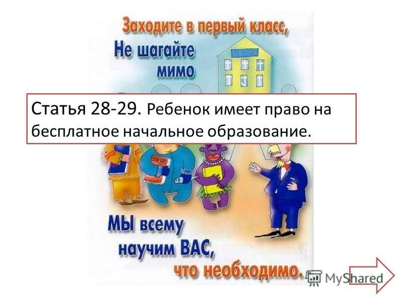 Статья 28-29. Ребенок имеет право на бесплатное начальное образование.