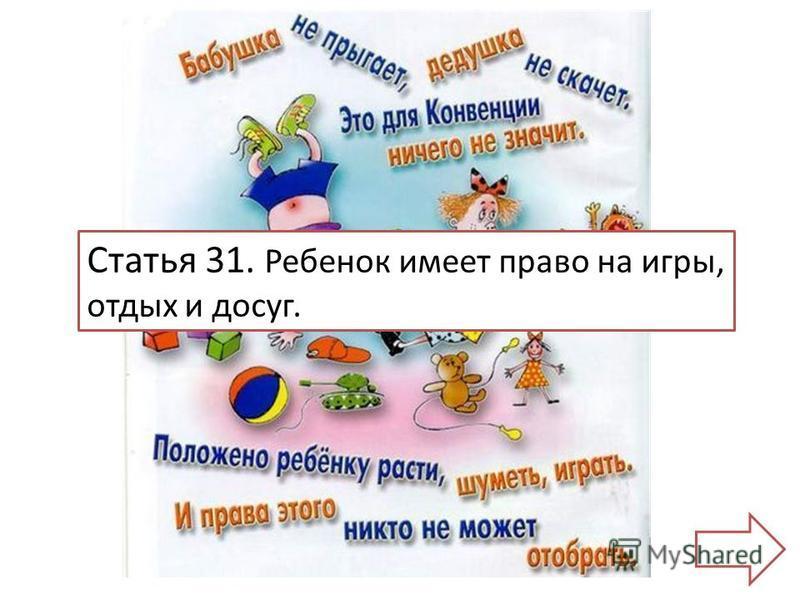 Статья 31. Ребенок имеет право на игры, отдых и досуг.