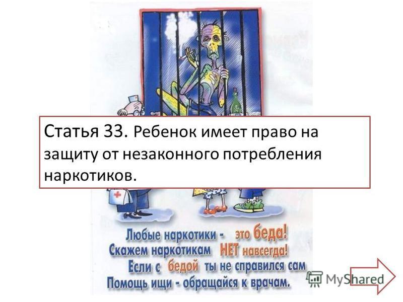 Статья 33. Ребенок имеет право на защиту от незаконного потребления наркотиков.