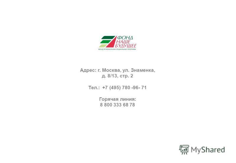 Адрес: г. Москва, ул. Знаменка, д. 8/13, стр. 2 Тел.: +7 (495) 780 -96- 71 Горячая линия: 8 800 333 68 78