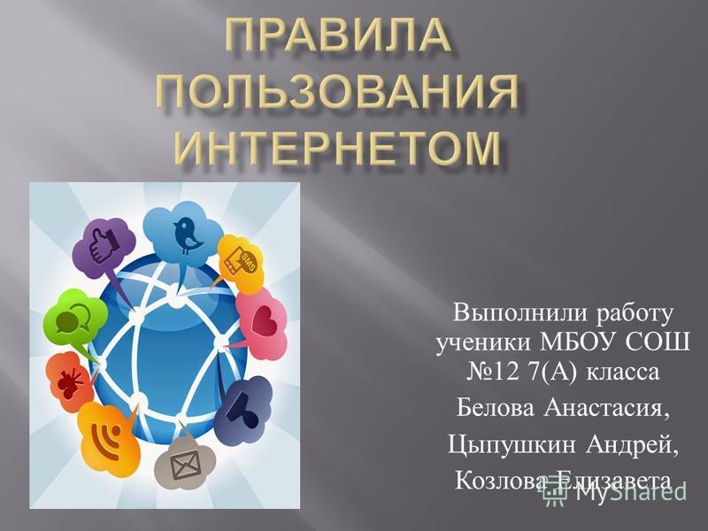 Выполнили работу ученики МБОУ СОШ 12 7( А ) класса Белова Анастасия, Цыпушкин Андрей, Козлова Елизавета