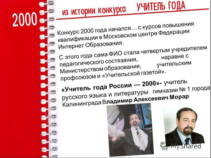 Конкурс 2000 года начался… с курсов повышения квалификации в Московском центре Федерации Интернет Образования. С этого года сама ФИО стала четвертым учредителем педагогического состязания, наравне с Министерством образования, учительским профсоюзом и