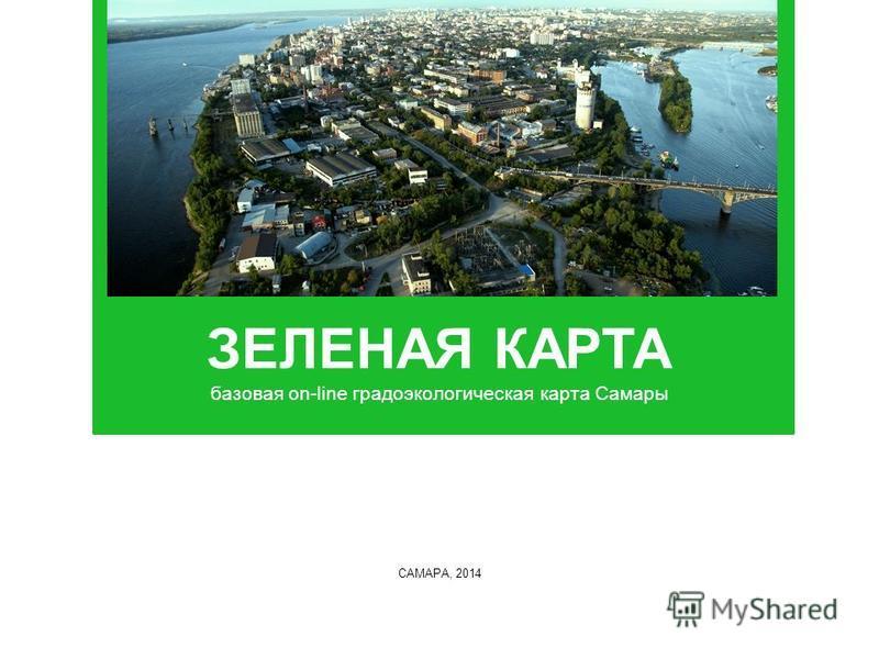 ЗЕЛЕНАЯ КАРТА базовая on-line радиоэкологическая карта Самары САМАРА, 2014